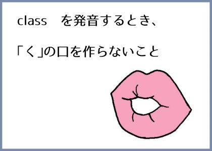 class-pronunciation