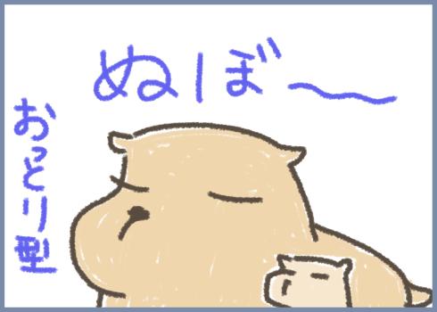 manga4-kapibara
